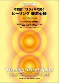 般若心経CD: 6言語11スタイルで聞く 「ヒーリング般若心経」 (A5版56ページのブックレット付き)