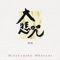 Nilakantha Dharani -The Great Compassionate Mantra(大悲陀羅尼/サンスクリット語)