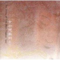 The Series of Ten Short Mantras Vol.3(10の短い真言集3/サンスクリット語)