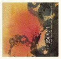 The Series of Ten Short Mantras Vol.2(10の短い真言集2/サンスクリット語)