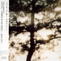 鍋島久美子/ECDYSIS-SUMMER IN THE FOREST-(試聴♪)