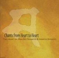 Chants from Heart to Heart -The Heart of Prajna Paramita & Hannya Shingyo(般若心経/英語・日本語)