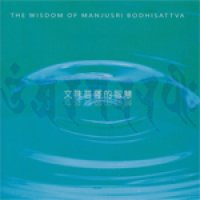 The Wisdom of Manjusri Bodhisattva(文殊菩薩の智慧/サンスクリット語)