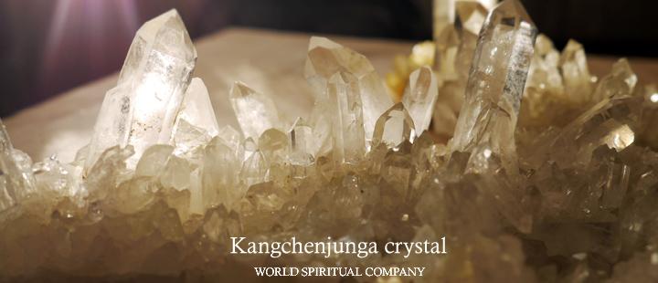 カンチェンジュンガ水晶