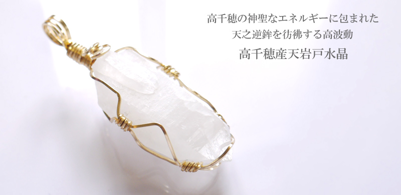 高千穂産天岩戸水晶